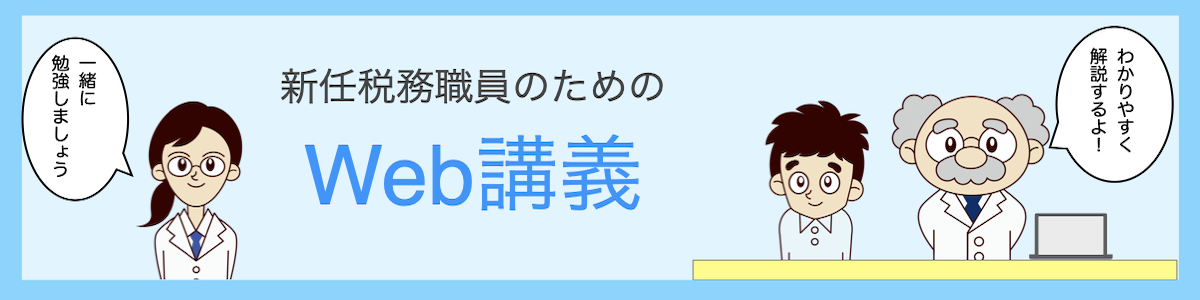 東京税務協会